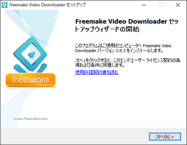 freemake-video-dl041