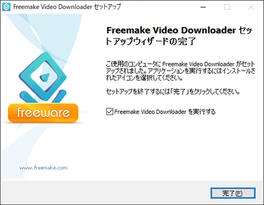 freemake-video-downloader-001