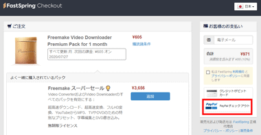 freemake-video-downloader-005