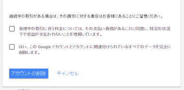 Google Account 025