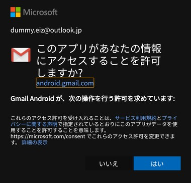 gmailify-outlook-yahoomail-006