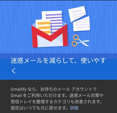 gmailify-outlook-yahoomail-014