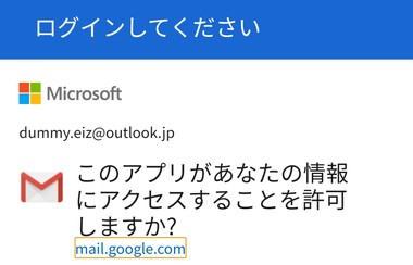 gmailify-outlook-yahoomail-017