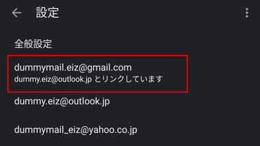 gmailify-outlook-yahoomail-019