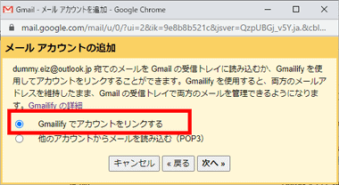gmailify-outlook-yahoomail-023