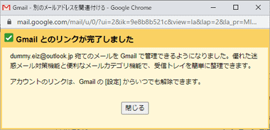 gmailify-outlook-yahoomail-025