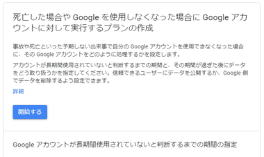 google-account-019