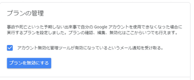 google-account-020
