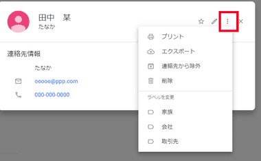 google-contacts-015