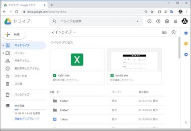 google-drive-017