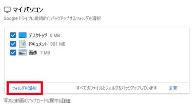 google-drive-backup-002