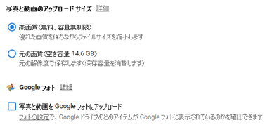 google-drive-backup-005