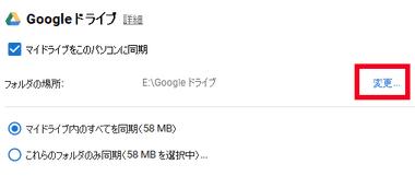 google-drive-backup-006