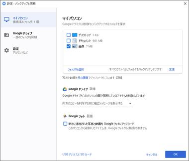 google-drive-backup-009