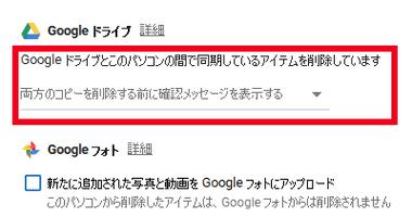 google-drive-backup-011