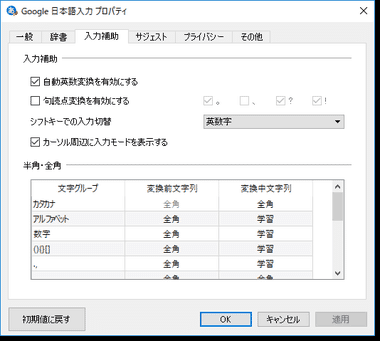 google-japanese-win014