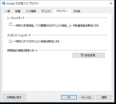 google-japanese-win021