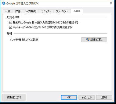 google-japanese-win022