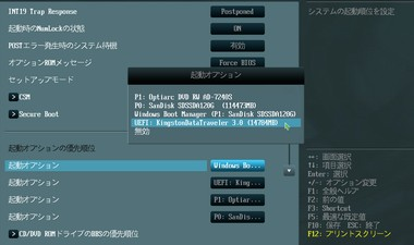 Windows10 クリーンインストール-033
