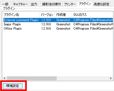 greenshot-027