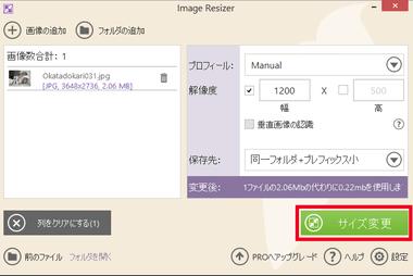 imageresizer019