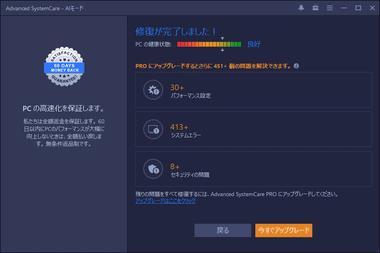 iobit-software-008