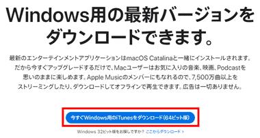 itunes-for-windows-005