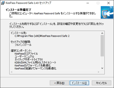 KeePass Password Safe 011