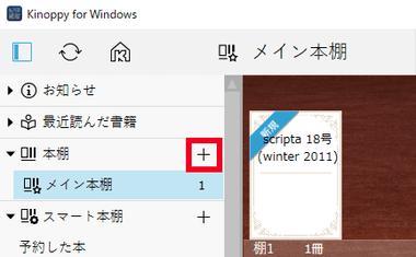 Kinoppy for Windows-007