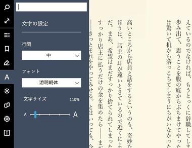 kinoppy-ebook-reader-028