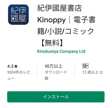 kinoppy-for-android-001