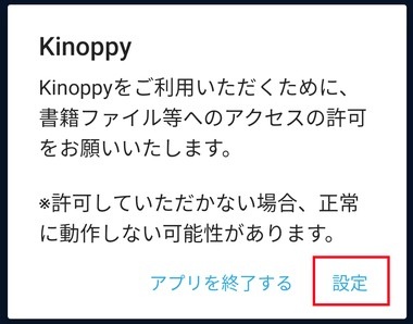 kinoppy-for-android-002