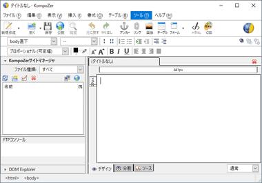 KompoZer wysiwyg HTML editor-1007