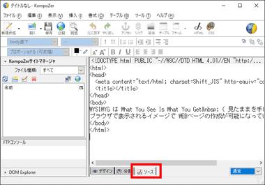 KompoZer wysiwyg HTML editor-1011