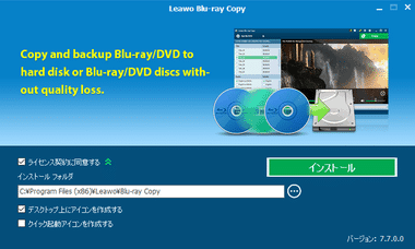 Leawo Blu-ray DVD Copy 002