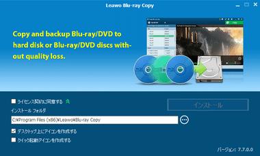 Leawo Blu-ray DVD Copy 003