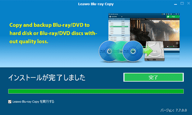 Leawo Blu-ray DVD Copy 004