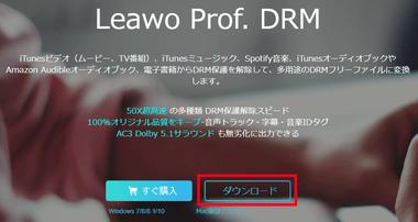 leawo-prof-drm001