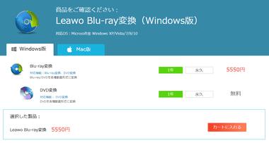 Leawo Info -004