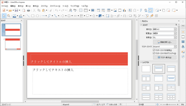 libreoffice-the-documents-foundation-017