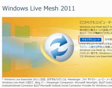 Windows Live Mesh 15