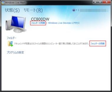 Windows Live Mesh 17