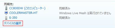 Windows Live Mesh 23