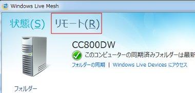 Windows Live Mesh 26