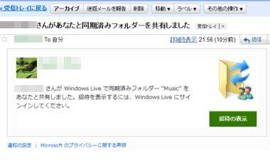 Windows Live Mesh 37