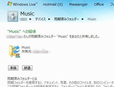 Windows Live Mesh 38