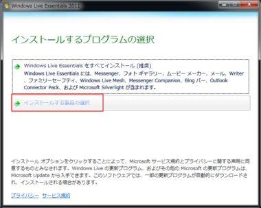 Windows Live Mesh 4