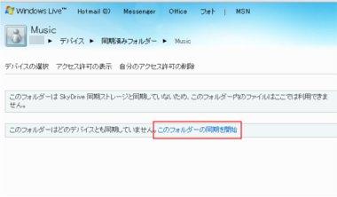 Windows Live Mesh 41