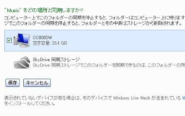 Windows Live Mesh 42