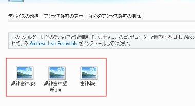 Windows Live Mesh 43
